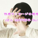 taiken_j20b