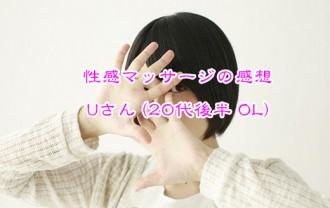 taiken_u20a
