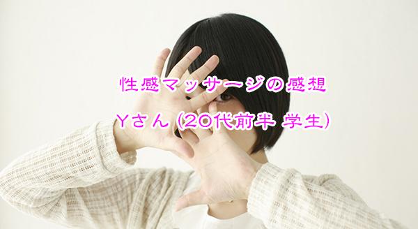 taiken_y_20b