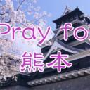 prayforkumamoto_eye